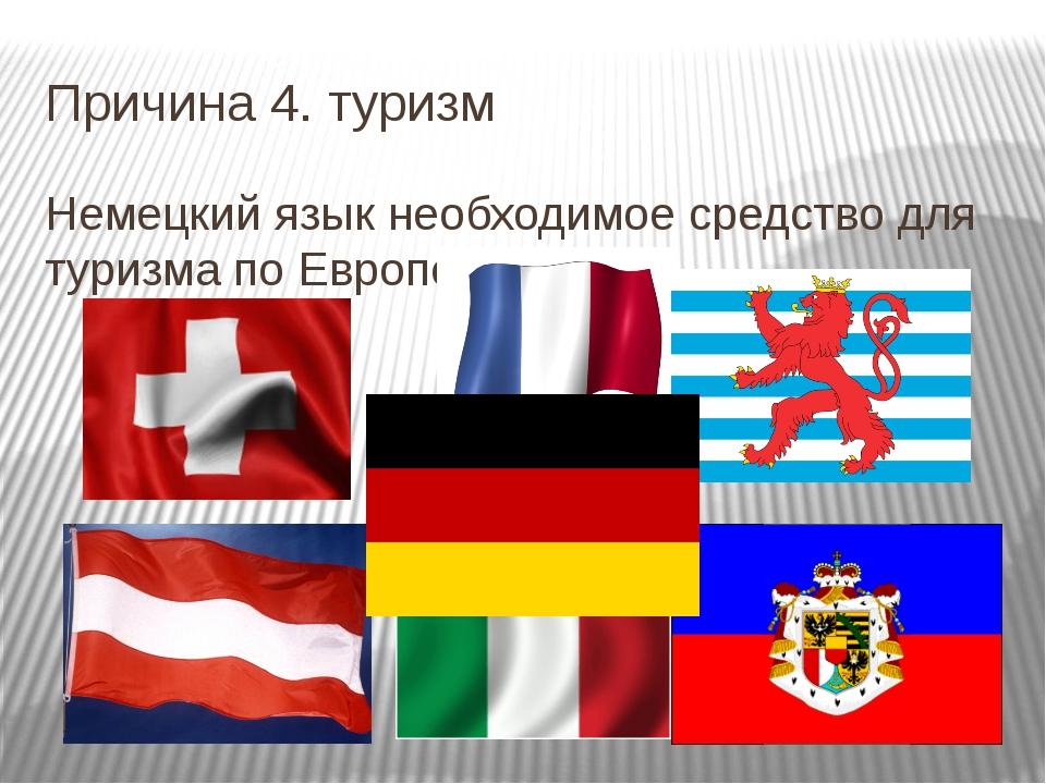 Причина 4. туризм Немецкий язык необходимое средство для туризма по Европе