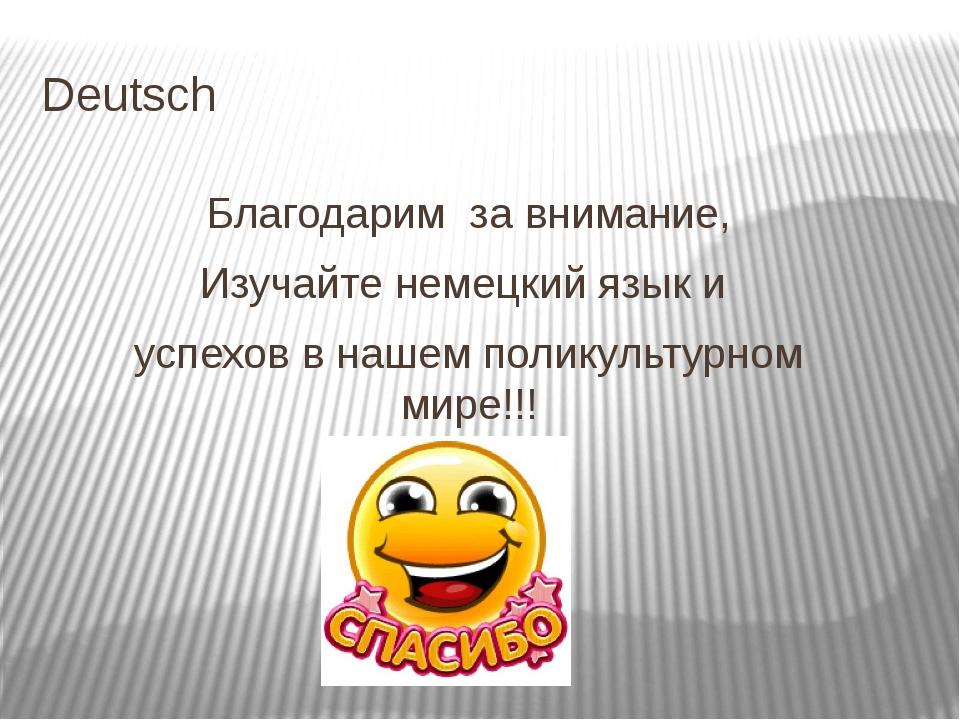 Deutsch Благодарим за внимание, Изучайте немецкий язык и успехов в нашем поли...