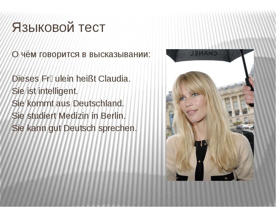 Языковой тест О чём говорится в высказывании: Dieses Frӓulein heißt Claudia....