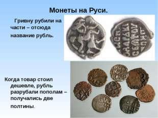 Монеты на Руси. Гривну рубили на части – отсюда название рубль. Когда товар с