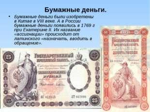 Бумажные деньги. Бумажные деньги были изобретены в Китае в VIII веке. А в Рос