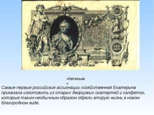 Самые первые российские ассигнации хозяйственная Екатерина приказала изготови