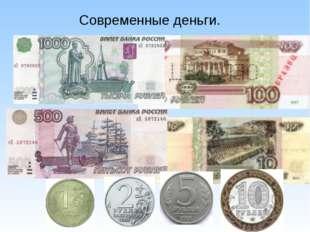 Современные деньги.