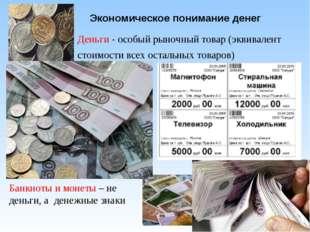 Экономическое понимание денег Деньги - особый рыночный товар (эквивалент сто