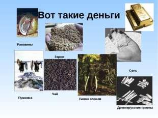 Вот такие деньги Раковины Зерно Бивни слонов Древнерусские гривны Соль Пушнин