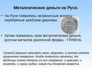 Металлические деньги на Руси. На Руси появились заграничные монеты - серебрян