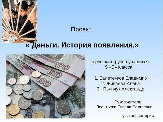 Проект « Деньги. История появления.» Творческая группа учащихся 5 «Б» класса...