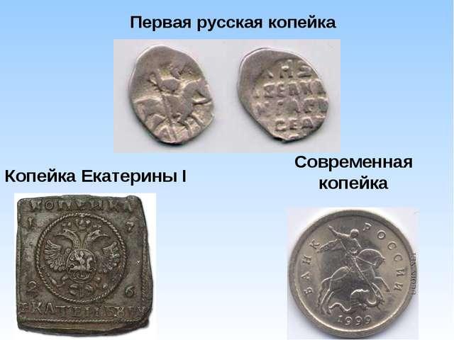 Первая русская копейка Копейка Екатерины I Современная копейка