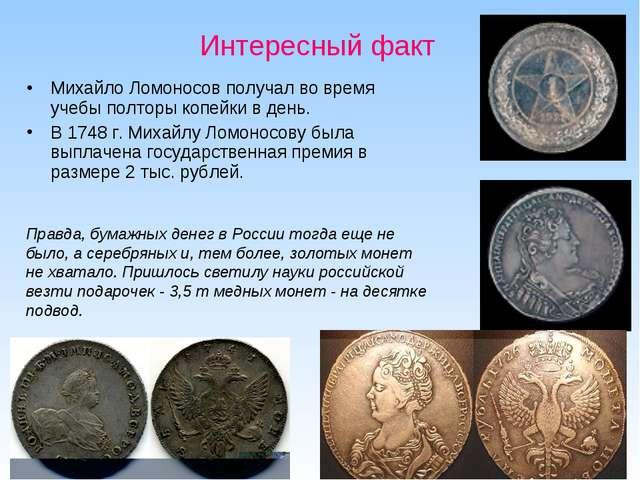 Интересный факт Михайло Ломоносов получал во время учебы полторы копейки в де...