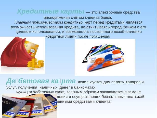 Кредитные карты — это электронные средства распоряжения счётом клиента банка....