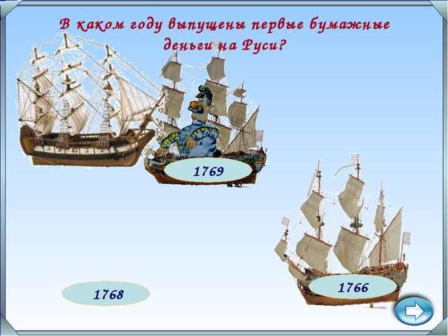 1769 1768 1766 В каком году выпущены первые бумажные деньги на Руси?