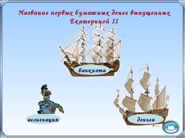 ассигнация банкнота деньга Название первых бумажных денег выпущенных Екатерин...