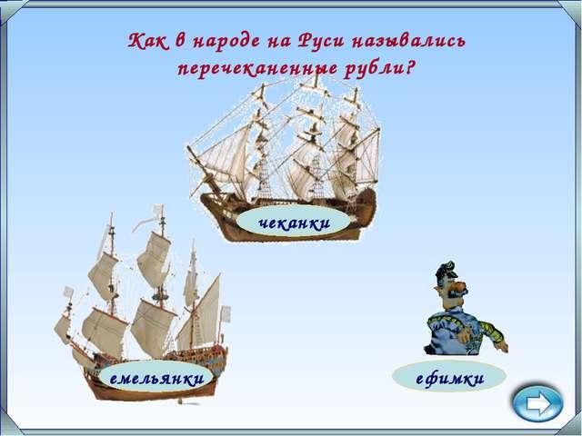 ефимки чеканки емельянки Как в народе на Руси назывались перечеканенные рубли?