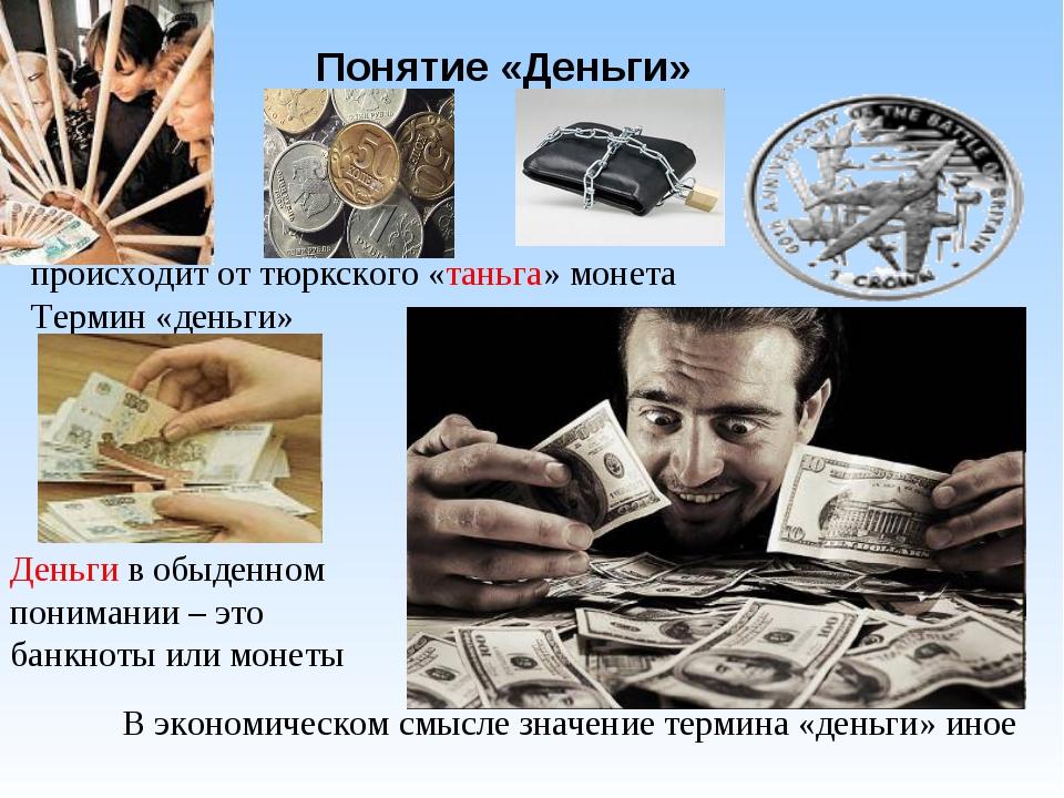 Понятие «Деньги» В экономическом смысле значение термина «деньги» иное