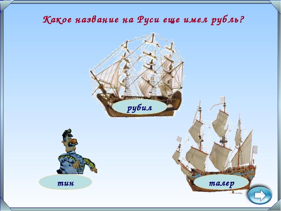 тин рубил талер Какое название на Руси еще имел рубль?