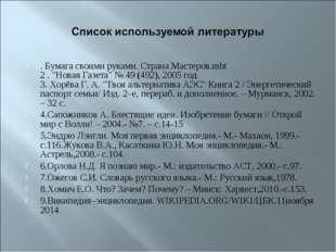 """. Бумага своими руками. Страна Мастеров.mht 2 . """"Новая Газета"""" № 49 (492), 20"""