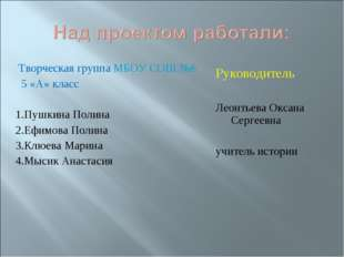 Творческая группа МБОУ СОШ №6 5 «А» класс 1.Пушкина Полина 2.Ефимова Полина