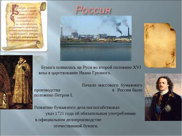 Бумага появилась на Руси во второй половине XVI века в царствование Ивана Гр...