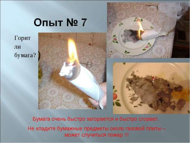 Горит ли бумага? Бумага очень быстро загорается и быстро сгорает. Не кладите...