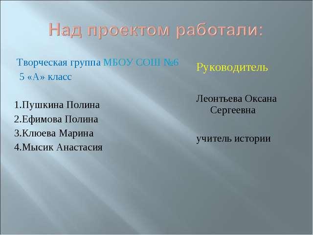 Творческая группа МБОУ СОШ №6 5 «А» класс 1.Пушкина Полина 2.Ефимова Полина...