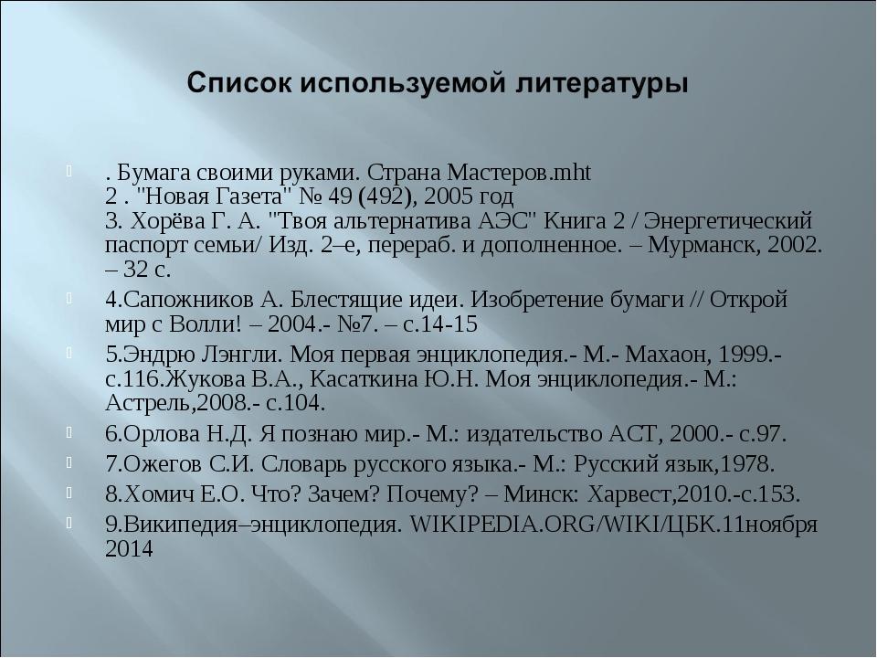 """. Бумага своими руками. Страна Мастеров.mht 2 . """"Новая Газета"""" № 49 (492), 20..."""
