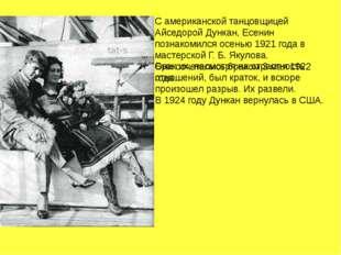 С американской танцовщицей Айседорой Дункан, Есенин познакомился осенью 1921