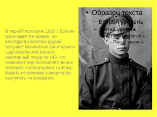 В первой половине 1916 г. Есенин призывается в армию, но благодаря хлопотам д