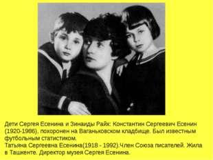 Дети Сергея Есенина и Зинаиды Райх: Константин Сергеевич Есенин (1920-1986),