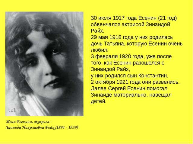 Жена Есенина, актриса - Зинаида Николаевна Райх (1894 - 1939) 30 июля 1917 го...