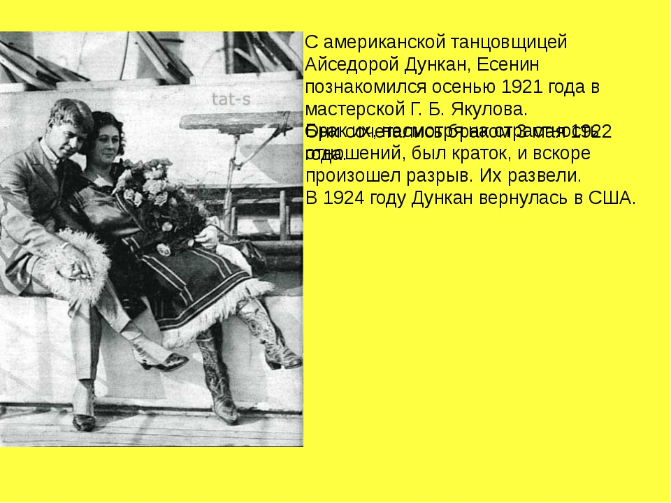 С американской танцовщицей Айседорой Дункан, Есенин познакомился осенью 1921...