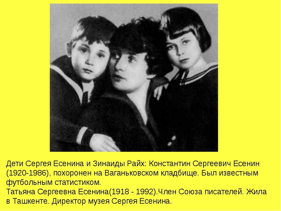 Дети Сергея Есенина и Зинаиды Райх: Константин Сергеевич Есенин (1920-1986),...