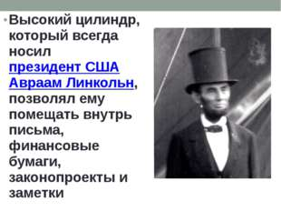 Высокий цилиндр, который всегда носил президент США Авраам Линкольн, позволя