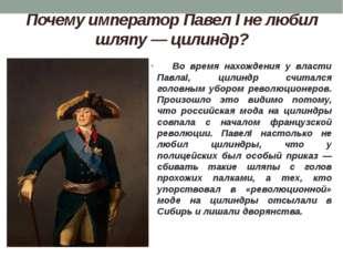 Почему император Павел I не любил шляпу — цилиндр? Во время нахождения у влас