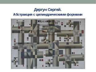 Дергун Сергей. Абстракция с цилиндрическими формами