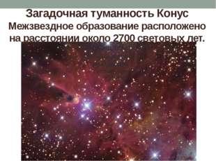 Загадочная туманность Конус Межзвездное образование расположено на расстоянии