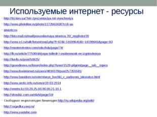 Используемые интернет - ресурсы http://fci.kiev.ua/?nh=/prezentaciya-tel-vras