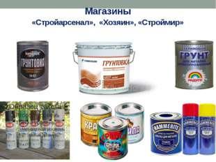 Магазины «Стройарсенал», «Хозяин», «Строймир»