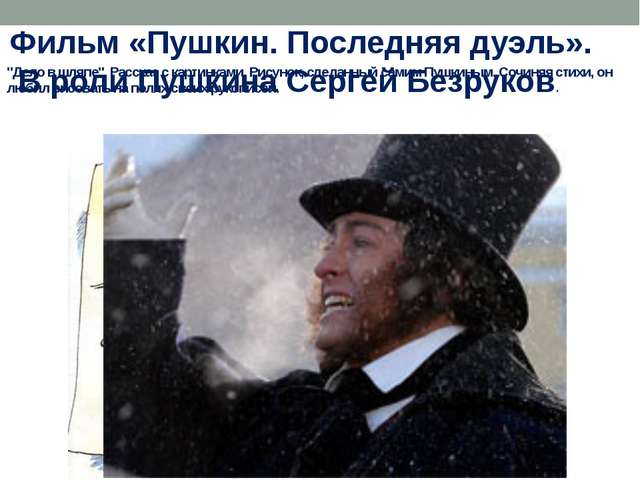 """""""Дело в шляпе"""". Рассказ с картинками. Рисунок, сделанный самим Пушкиным. Соч..."""