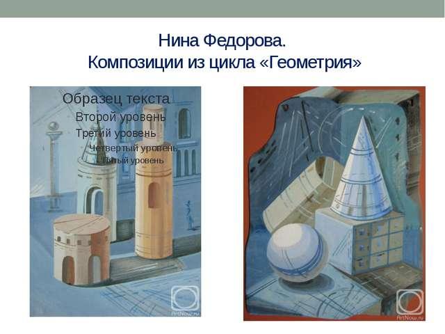 Нина Федорова. Композиции из цикла «Геометрия»