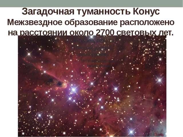 Загадочная туманность Конус Межзвездное образование расположено на расстоянии...