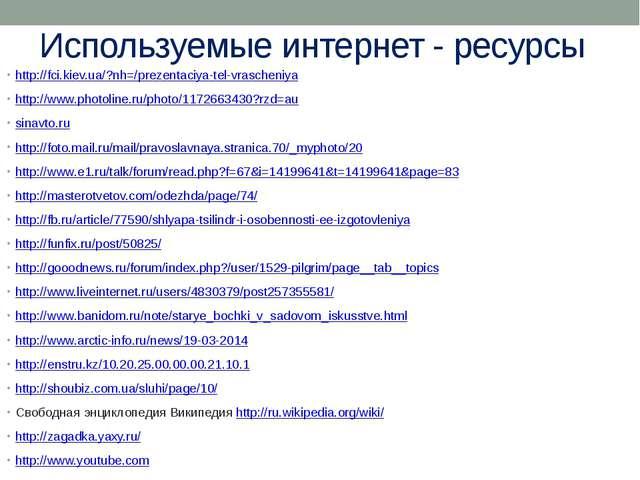Используемые интернет - ресурсы http://fci.kiev.ua/?nh=/prezentaciya-tel-vras...