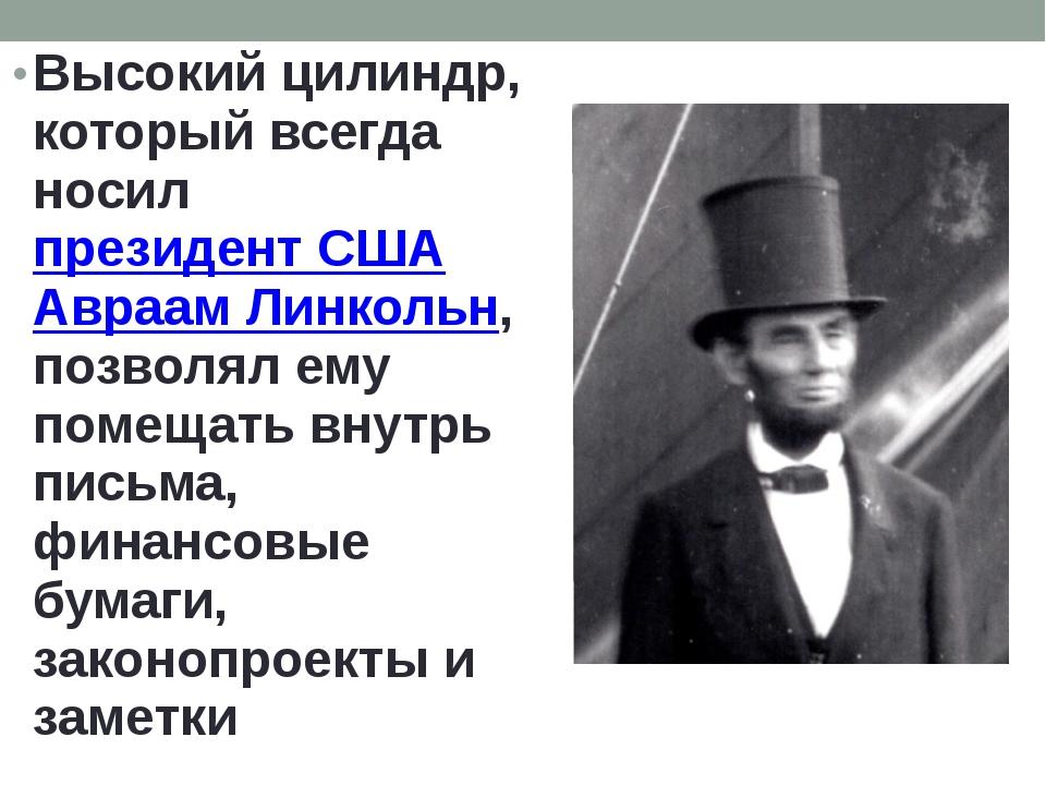 Высокий цилиндр, который всегда носил президент США Авраам Линкольн, позволя...