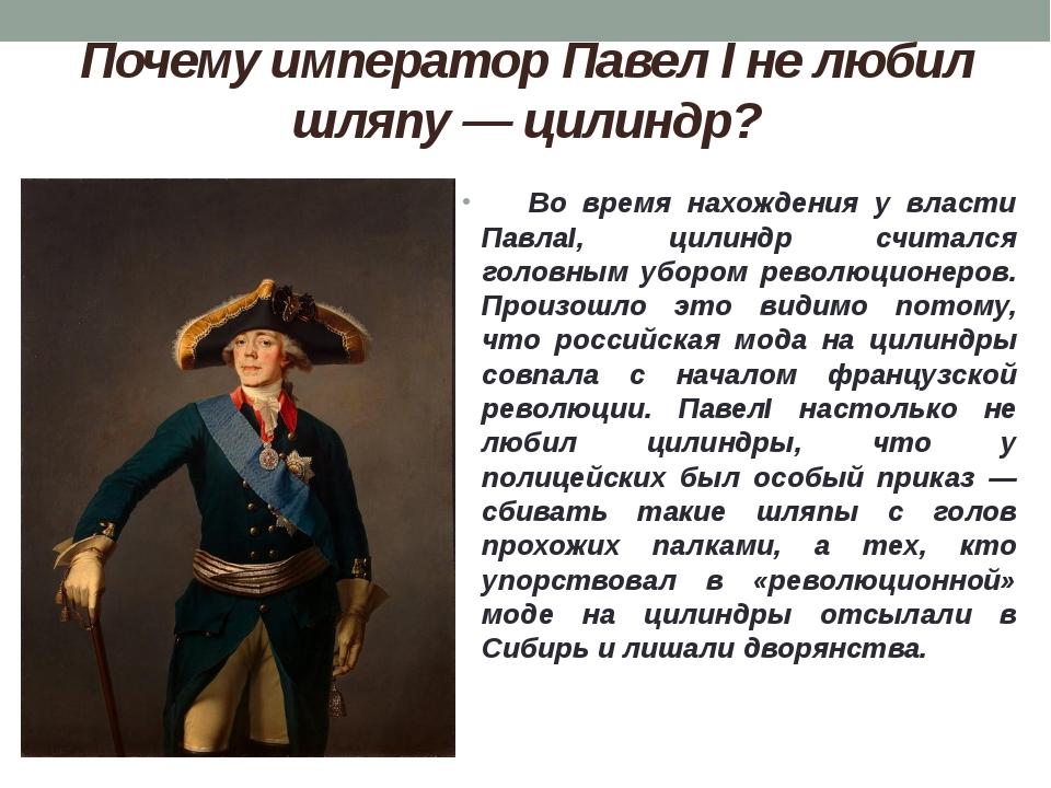 Почему император Павел I не любил шляпу — цилиндр? Во время нахождения у влас...
