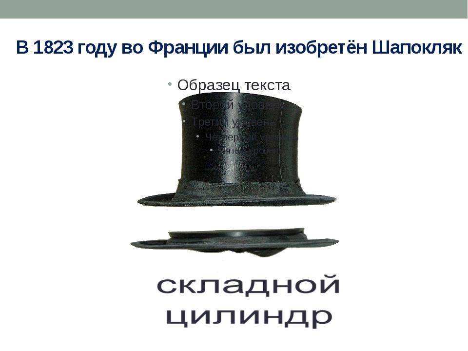 В 1823 году во Франции был изобретён Шапокляк