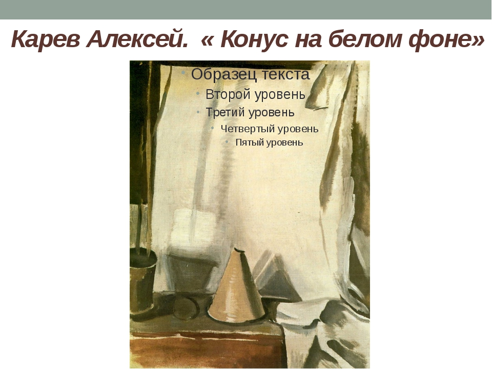 Карев Алексей. « Конус на белом фоне»