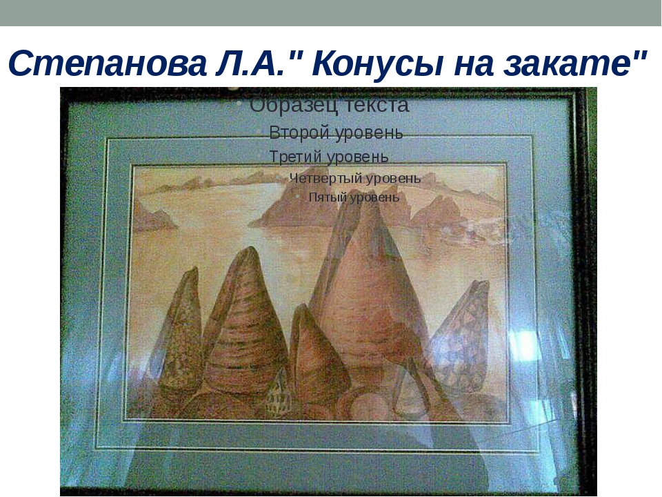 """Степанова Л.А."""" Конусы на закате"""""""