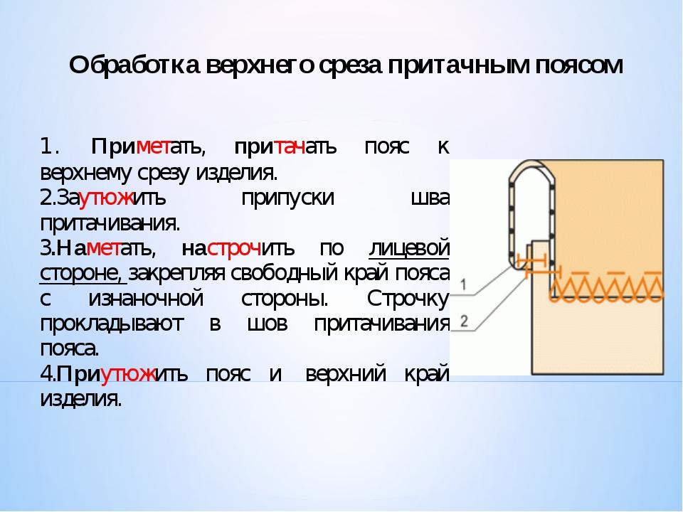 Обработка верхнего среза притачным поясом 1. Приметать, притачать пояс к ве...