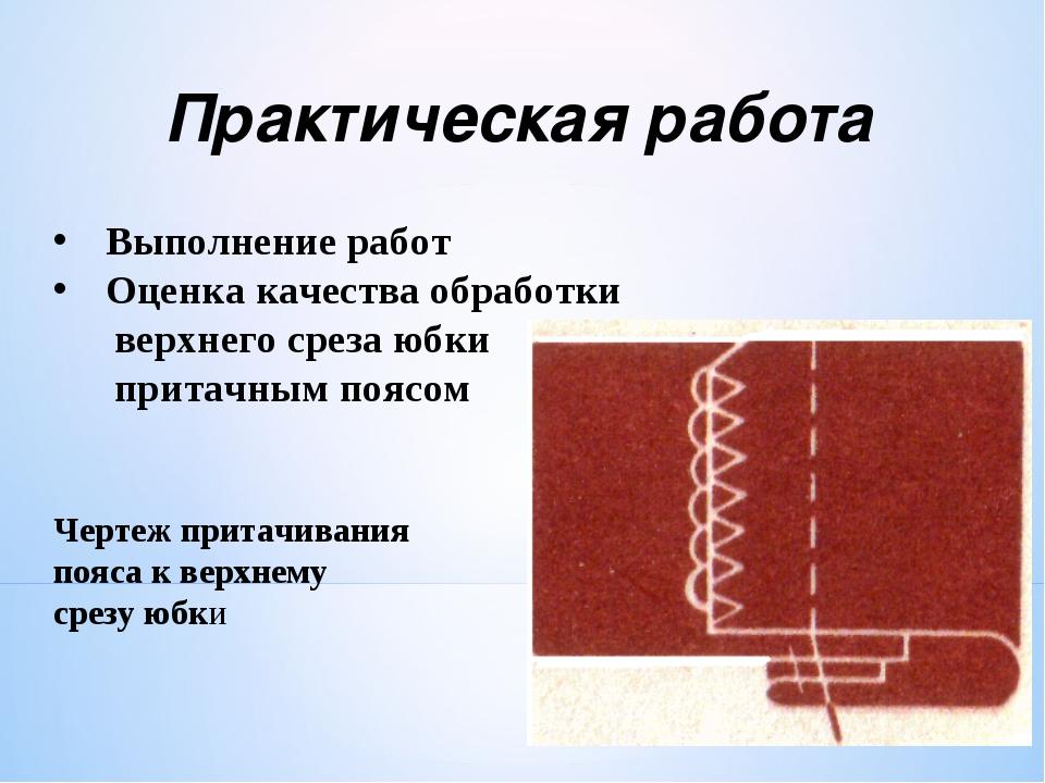 Выполнение работ Оценка качества обработки верхнего среза юбки притачным пояс...