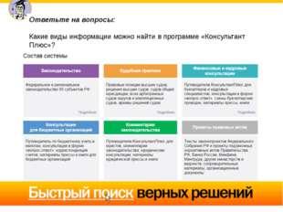 Ответьте на вопросы: Какие виды информации можно найти в программе «Консульт