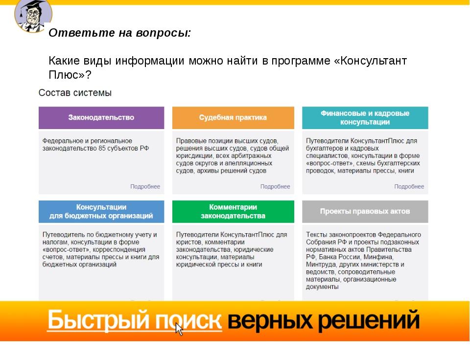 Ответьте на вопросы: Какие виды информации можно найти в программе «Консульт...